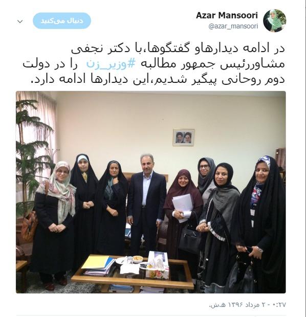 دیدار فعالین حوزه زنان با محمد علی نجفی