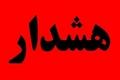 اعلام آماده باش مدیریت بحران آذربایجان شرقی به فرمانداری ها