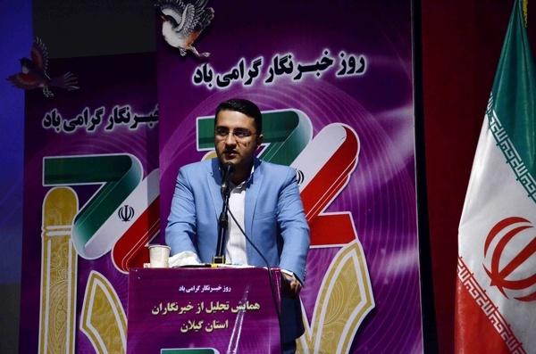 پیشنهاد تشکیل کمیته حمایت از رسانهها در استان گیلان