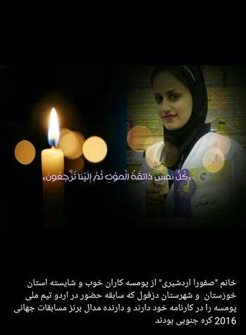 بانوی تکواندوکار خوزستانی درگذشت
