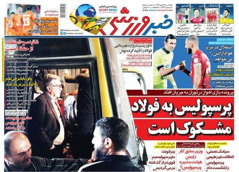 روزنامههای ورزشی 24 بهمن 1397