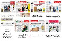 صفحه اول روزنامه های امروز اصفهان- سه شنبه 21 اسفند