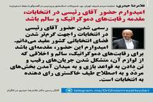 غلامرضا حیدری: امیدوارم حضور رئیسی مقدمه به میدان آمدن بخش خاکستری باشد