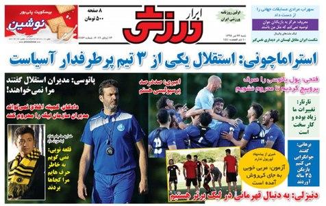 روزنامههای ورزشی 22 تیرماه 1398