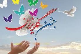 جشن گلریزان در 32 شهر اردبیل برگزار میشود