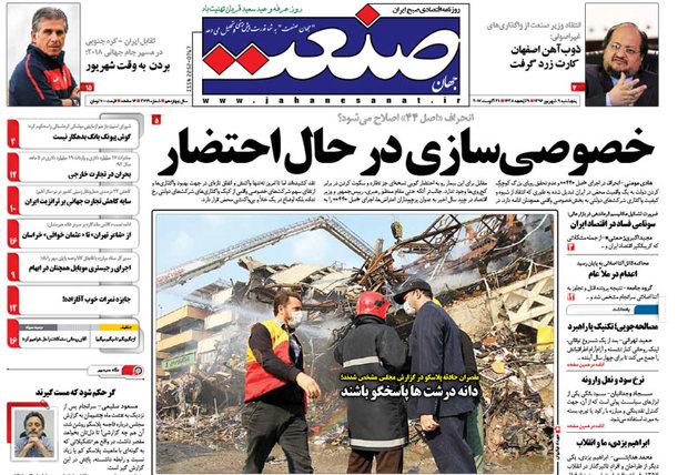 گزیده روزنامه های 9 شهریور 1396