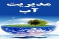 سامانه هوشمند مدیریت مصرف آب دانشگاه صنعتی اصفهان رونمایی شد