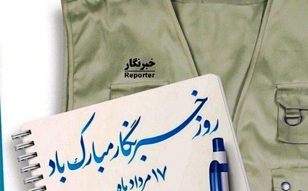 مدیران و مسئولان سیستان وبلوچستان روز خبرنگار را تبریک گفتند