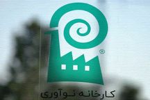 نوید ایجاد ۳ هزار شغل با ساخت کارخانه نوآوری در شیراز
