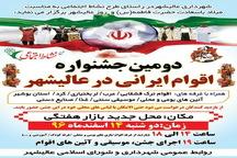 جشنواره اقوام ایرانی درعالی شهر بوشهر برگزار شد