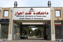 دانشکده های نفت اهواز و آبادان تا 27 فروردین تعطیل هستند