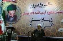 عضو خبرگان رهبری: حادثه هفتم تیر حقیقت و ماهیت جریان های انحرافی را افشا کرد