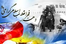 برنامه گرامیداشت دهه فجر انقلاب اسلامی درهرمزگان آغاز شد