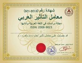دستیابی مجله بین المللی دانشگاه سمنان به ضریب تأثیر بسیار بالا از پایگاه استنادی معتبر جهان عرب