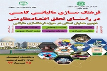برگزاری همایش فرهنگسازی مالیاتی در دانشگاه اصفهان