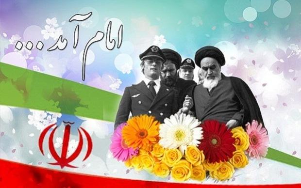 دعوت از مردم برای حضور گسترده در مراسم 12 بهمن