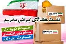 حمایت از کالای ایرانی ، هل من ناصر رهبری است