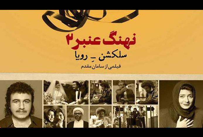 ویدیویی از فیلم