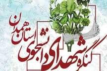 کنگره شهدای دانشجوی همدان برگزار شد