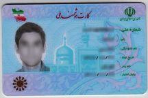 480 هزار قزوینی برای دریافت کارت ملی هوشمند اقدام کرده اند