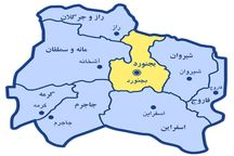 عزم دولت تدبیر برای عبور خراسان شمالی از موانع توسعهیافتگی