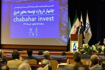 چابهار بهترین نقطه راهبردی ایران برای سرمایه گذاری است