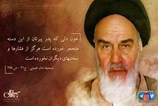 پوستر | امام خمینی(س): خون دلی که پدر پیرتان از این دسته متحجر خورده است هرگز از فشارها و سختیهای دیگران نخورده است