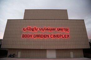 توضیح شورای صنفی نمایش درباره اتفاقات اخیر پردیس سینمایی باغ کتاب