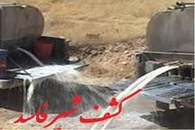 کشف 14 تن شیر فاسد در شهرستان بناب