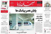 مرور مطالب مطبوعات محلی استان اصفهان در روز چهارشنبه 13اردیبهشت 96