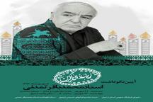 آیین نکوداشت محمد باقر تمدنی مداح پیشکسوت اردبیلی در مسجد محمدیه برگزارشد
