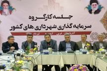 شیوه نامه امور سرمایهگذاری و مشارکت شهرداری ها در حال بازنگری است