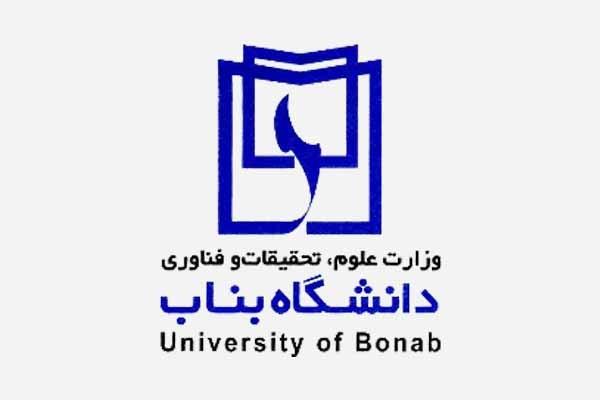 دانشگاه بناب پذیرای 700 دانشجوی جدید + جزئیات ثبت نام