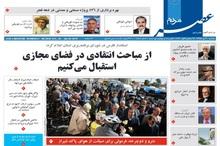 سرنوشت ادبیات فارسی در فضای مجازی