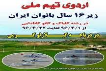 تیم ملی قایقرانی دختران ایران در گرمی اردو زد
