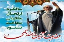 18هزار اثر به دبیرخانه مسابقه فرهنگی آیت الله جمی ارسال شد