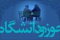 رشد و بالندگی نظام اسلامی در گرو پیوند حوزه و دانشگاه