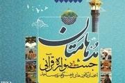 مسابقات سراسری قرآنی مدهامتان در مشهد آغاز شد