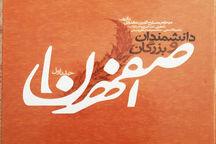 """کتاب """"دانشمندان و بزرگان اصفهان"""" بخشی از تاریخ فرهنگ و هنر نصف جهان"""