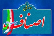 تبریک استاندار اصفهان به مناسبت روز ملی اصناف
