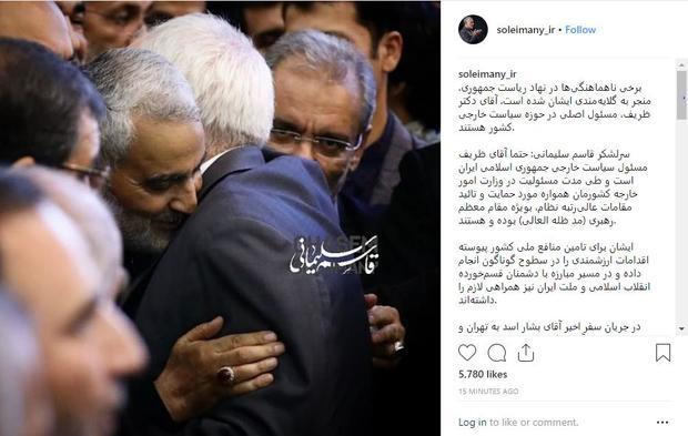 تصویری که صفحه سردار سلیمانی در مورد استعفای ظریف منتشر کرد