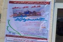 جشنواره عکس سلفی کارگر در کهگیلویه و بویراحمد برگزار می شود