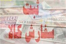 مشکل ثبت سفارش کالا در آذربایجان شرقی رفع شد