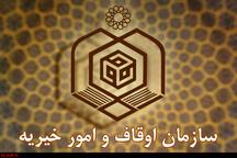 وقف بازارچه ۹۰ میلیارد ریالی توسط بانوی نیکوکار لاهیجانی
