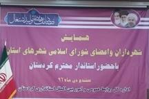 جذب نیروهای متخصص مهمترین مطالبه شهرداران و اعضای شوراهای اسلامی کردستان