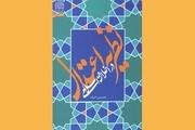 نظریه اعتدال، پر طرفدارترین نظریه اخلاقی در جهان اسلام