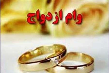 2 هزار و 228 میلیارد ریال تسهیلات ازدواج در همدان پرداخت شد