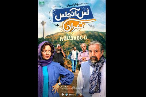 از پوستر «لس آنجلس - تهران» رونمایی شد+ عکس
