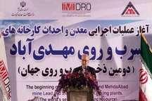 وزیرصنعت: دولت تدبیر وامید یکصد پهنه جدید معدنی درکشور تعریف کرده است