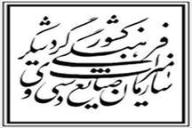 افزایش اختیارات سازمان های مردم نهاد برای معرفی و صیانت از میراث فرهنگی استان تهران